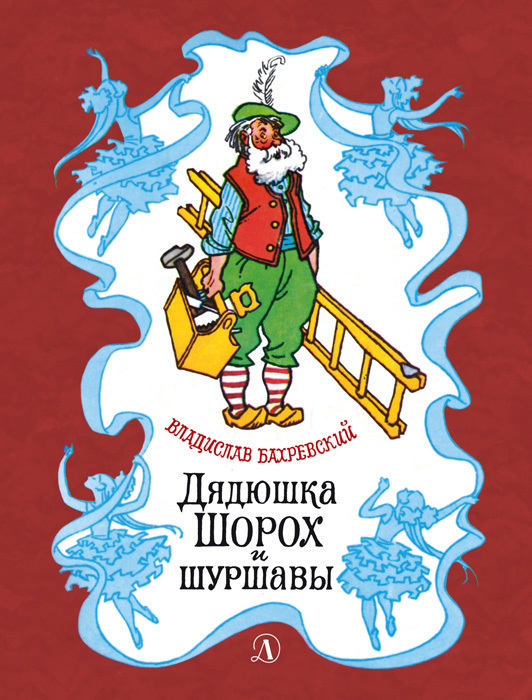 Владислав Бахревский - Дядюшка Шорох и шуршавы (сборник)