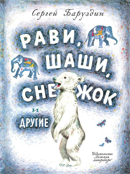 Сергей Баруздин бесплатно