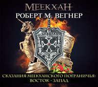 Роберт М. Вегнер - Сказания Меекханского пограничья. Восток – Запад