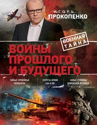 Игорь Прокопенко - Войны прошлого и будущего