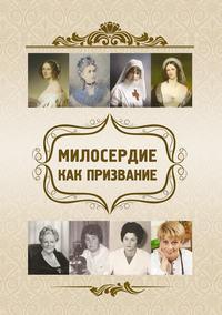 О. Ф. Киселева - Милосердие как призвание