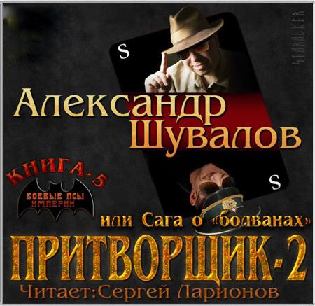 Александр Шувалов Притворщик 2, или Сага о «болванах» большую мягкую игрушку собаку лежа в москве