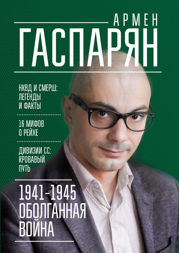 Армен Гаспарян - 1941-1945. Оболганная война
