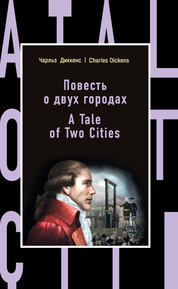 Повесть о двух городах книга скачать бесплатно