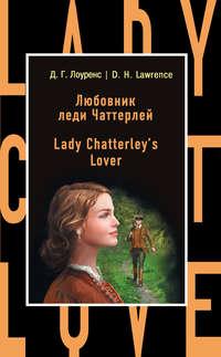 Дэвид Герберт Лоуренс - Любовник леди Чаттерлей / Lady Chatterley's Lover