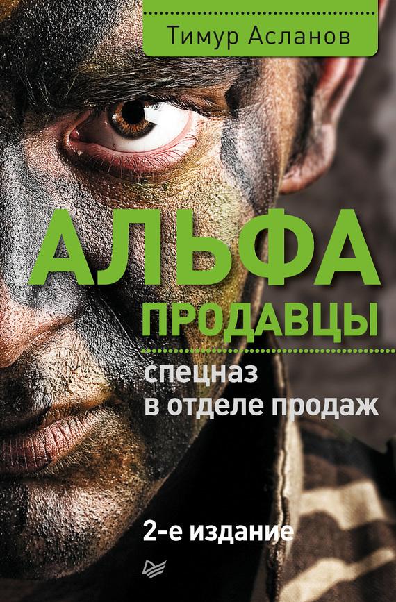 Тимур Асланов Альфа-продавцы: спецназ в отделе продаж