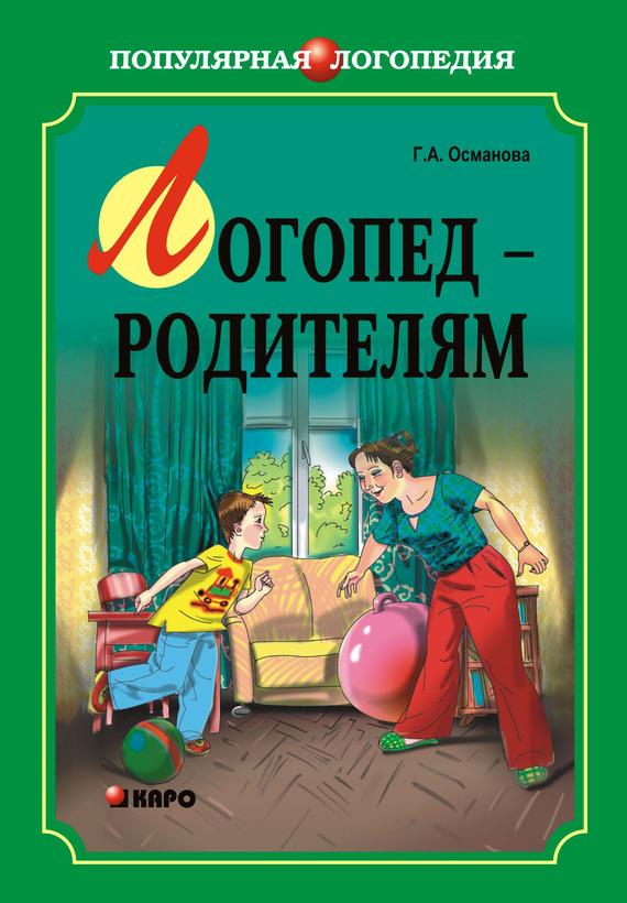Гурия Османова Логопед – родителям османова гурия абдулбарисовна стихи для исправления речи