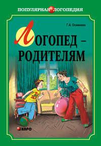 Гурия Османова - Логопед – родителям