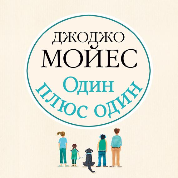 Обложка книги Один плюс один, автор Джоджо Мойес