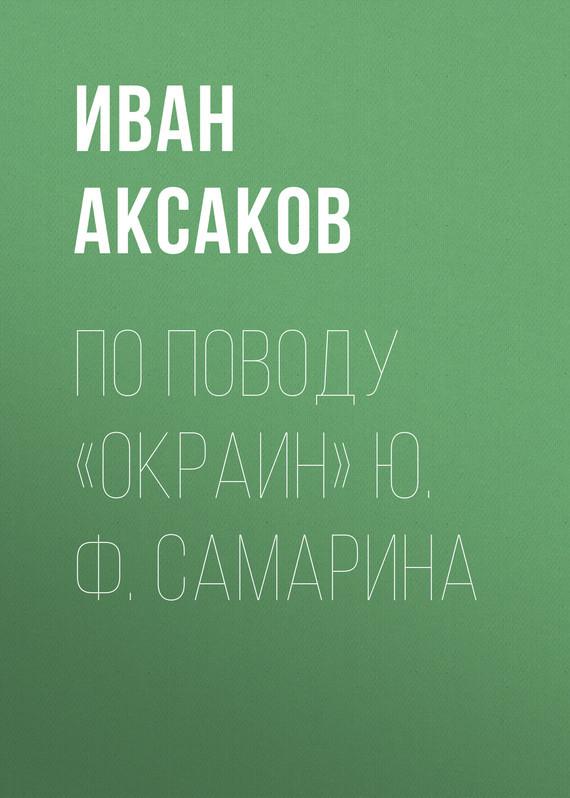 Книга притягивает взоры 29/98/62/29986276.bin.dir/29986276.cover.jpg обложка