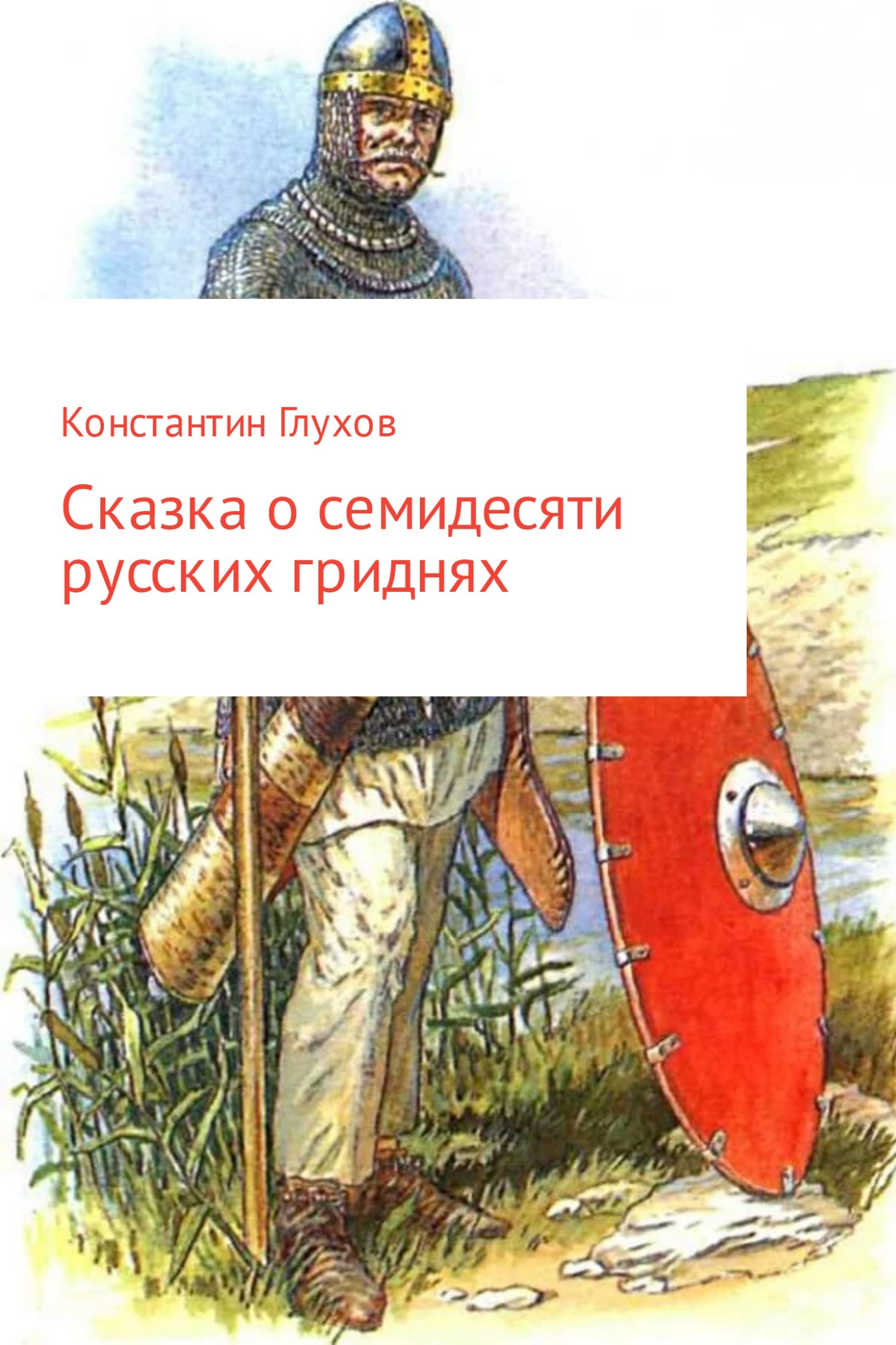 Константин Глухов - Сказка о семидесяти русских гриднях