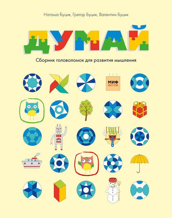 Наташа Буцик Думай. Сборник головоломок для развития мышления игрушка маэстро 5 головоломок и 26 5 головоломных задач