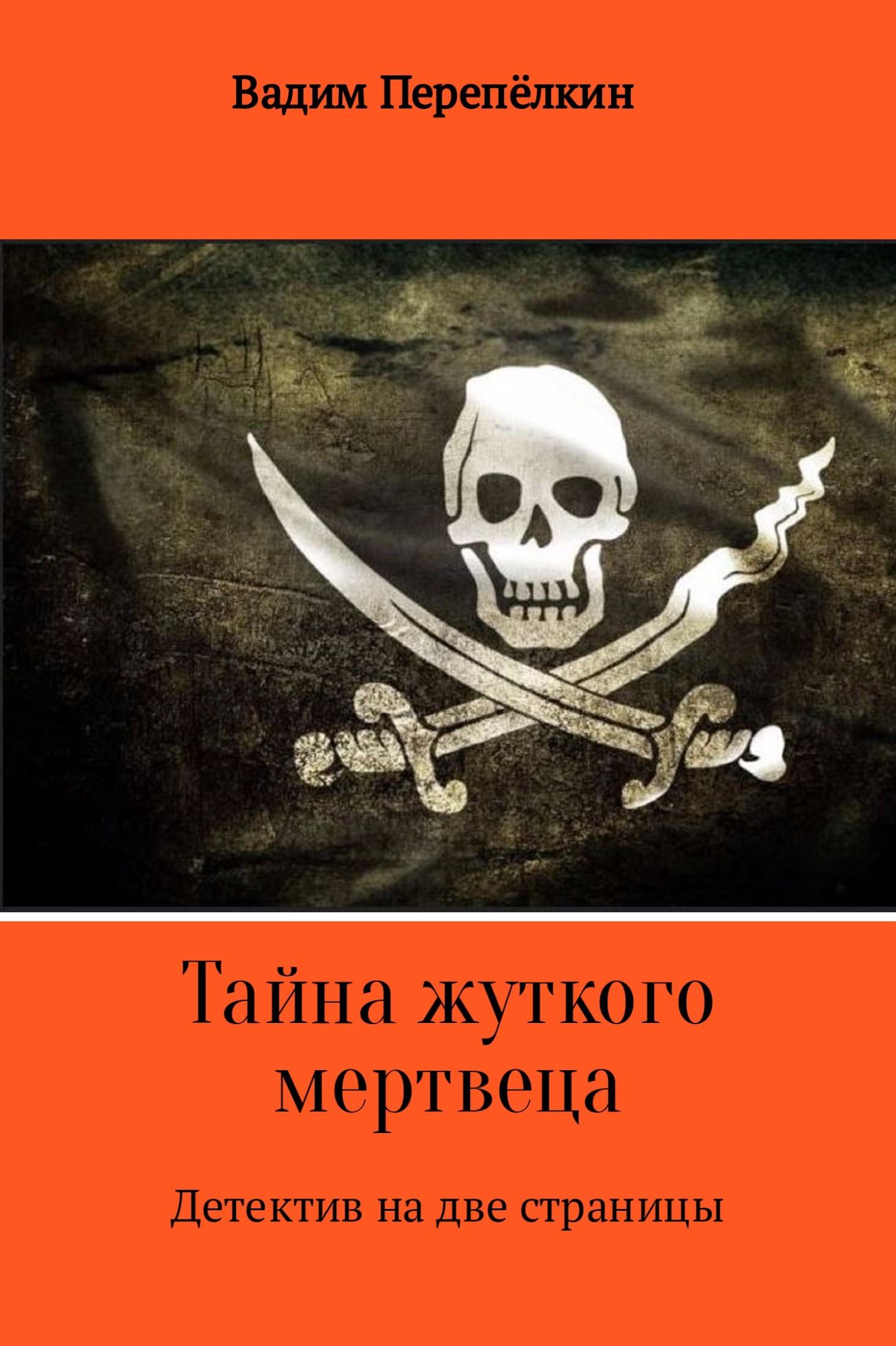 Вадим Перепёлкин Тайна жуткого мертвеца мария жукова гладкова остров острых ощущений