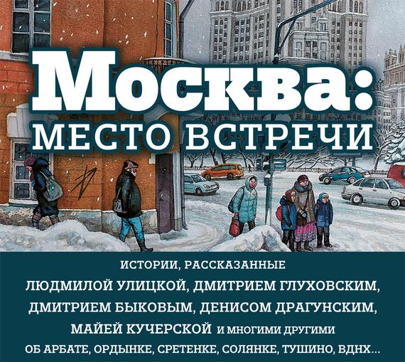 Людмила Улицкая Москва: место встречи (сборник)