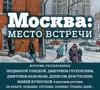 - Москва: место встречи (сборник)