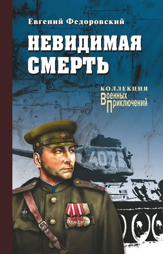 Евгений Федоровский Невидимая смерть