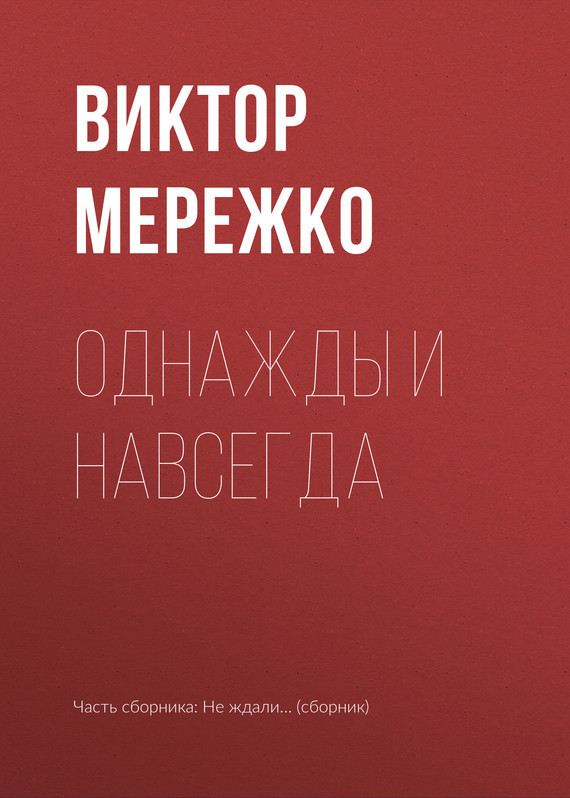 Виктор Мережко Однажды и навсегда виктор григорьевич мэллер и любовь и счастье