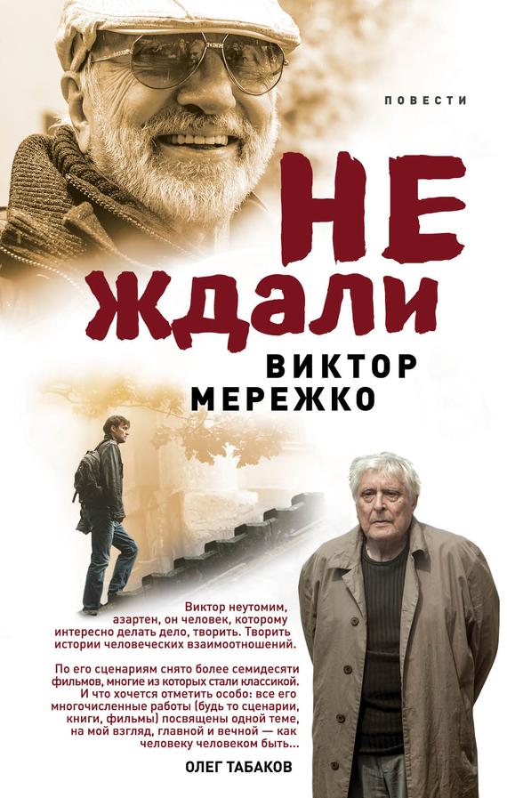 Виктор Мережко Не ждали… (сборник) виктор григорьевич мэллер и любовь и счастье