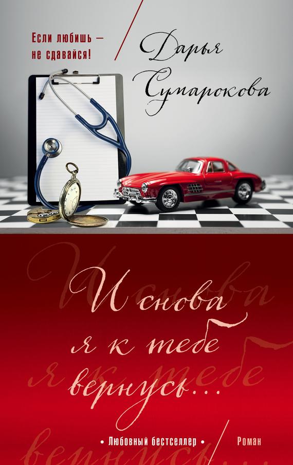 Дарья Сумарокова И снова я к те��е вернусь… скачать песню я куплю тебе новую жизнь без регистрации и смс