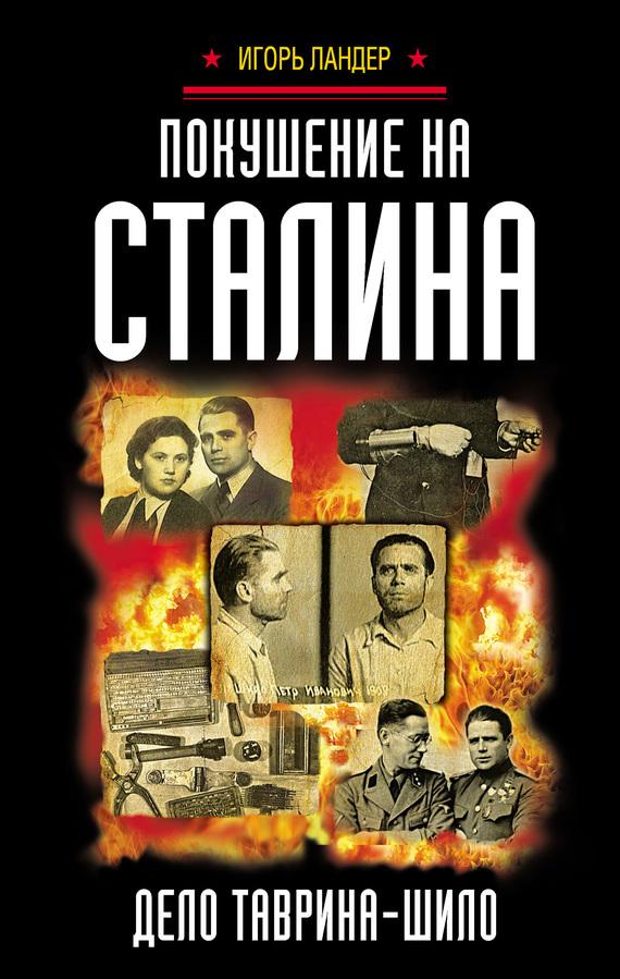Игорь Ландер - Покушение на Сталина. Дело Таврина – Шило