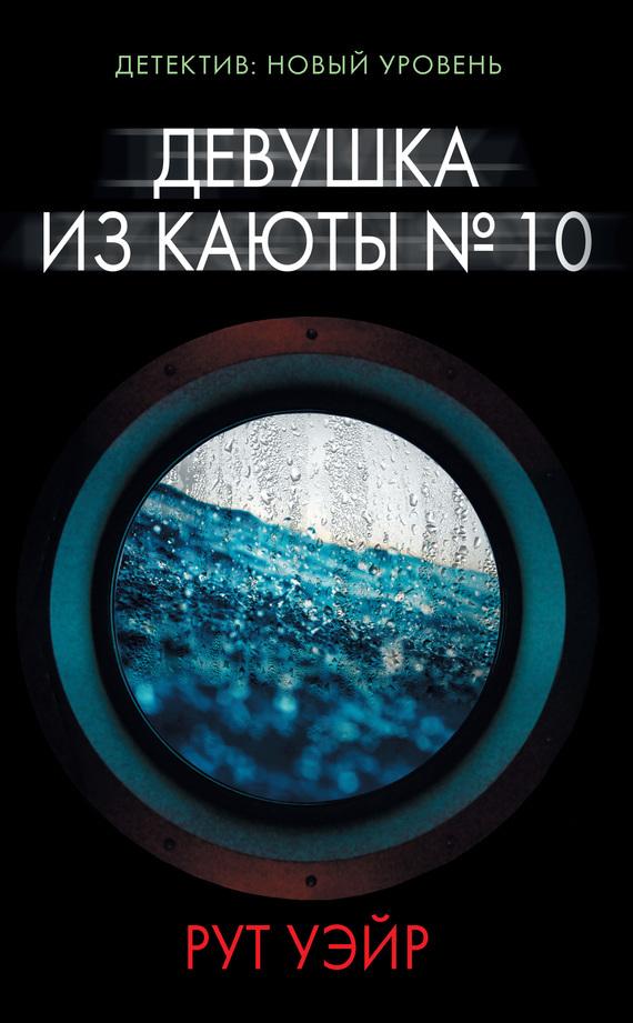Рут Уэйр - Девушка из каюты № 10