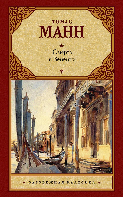 Манн смерть в венеции скачать fb2