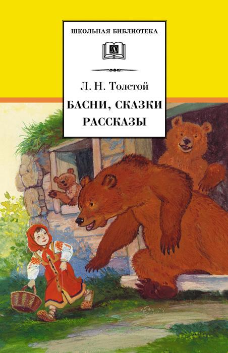 Лев Толстой Басни, сказки, рассказы л н толстой л н толстой басни сказки рассказы