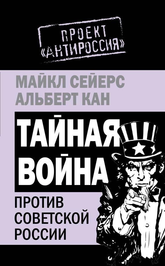 Майкл Сейерс, Альберт Кан - Тайная война против Советской России