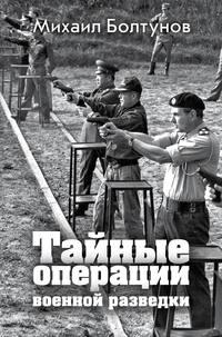 Михаил Болтунов - Тайные операции военной разведки