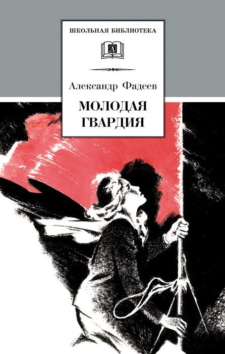 Александр Александрович Фадеев Молодая гвардия