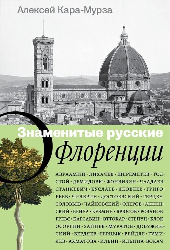 Скачать Знаменитые русские о Флоренции быстро