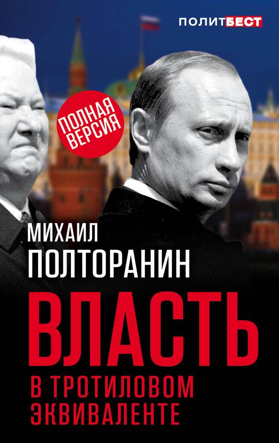 Михаил Полторанин Власть в тротиловом эквиваленте. Полная версия михаил нестеров