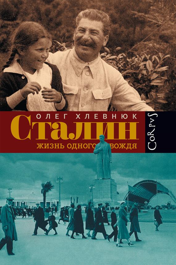 Олег Хлевнюк бесплатно