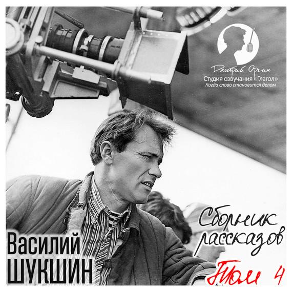 Василий Шукшин Сборник рассказов. Том 4