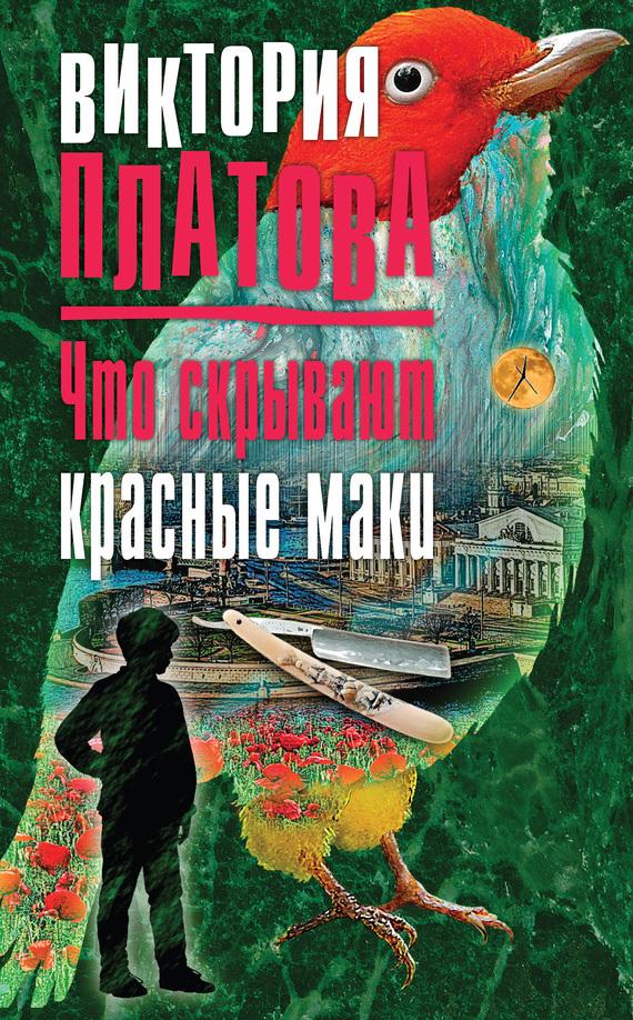 Виктория Платова Что скрывают красные маки виктория платова она уже мертва