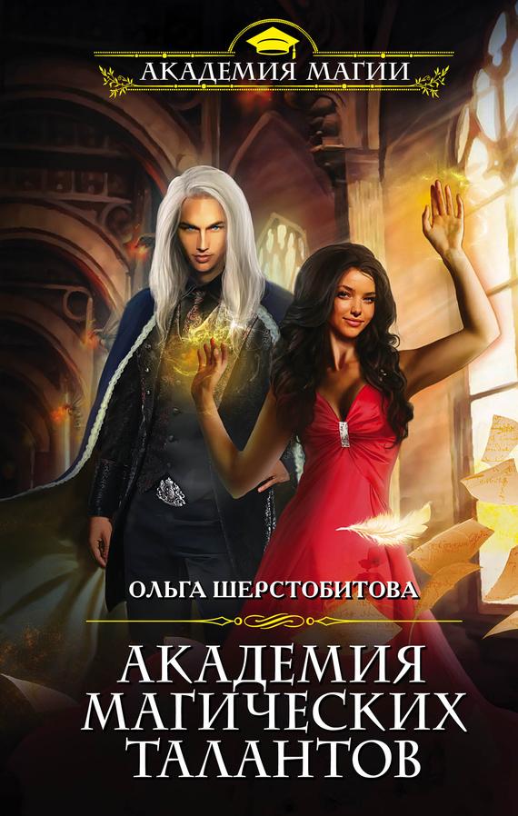 Ольга Шерстобитова бесплатно