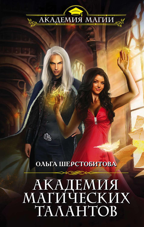 Скачать сборник книг по магии
