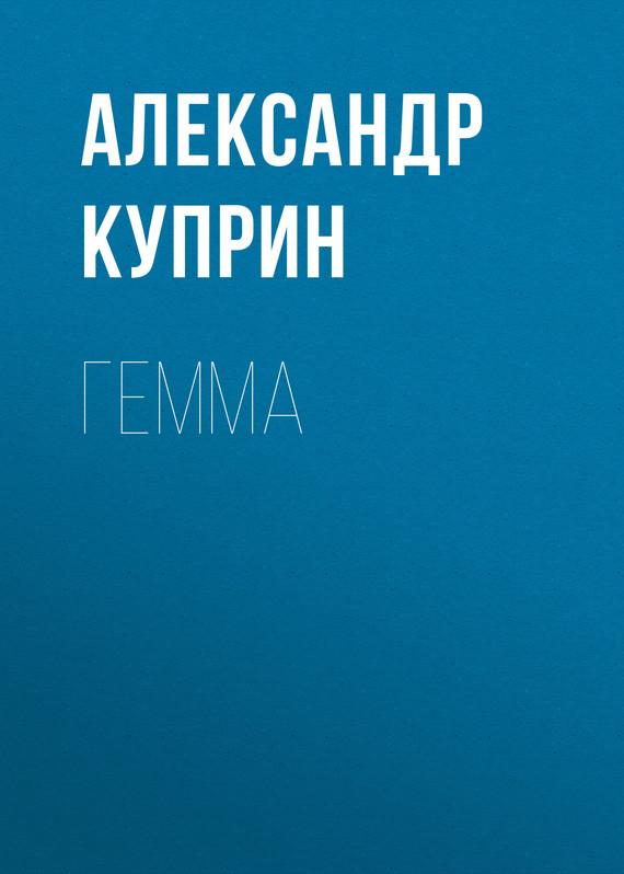 А. И. Куприн Гемма