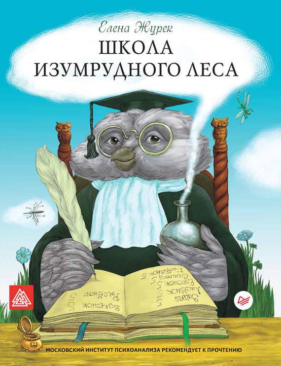 Елена Журек - Школа Изумрудного Леса