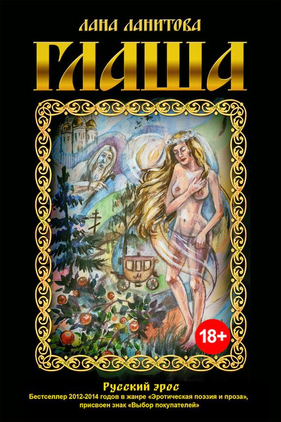 Лана Ланитова - Глаша
