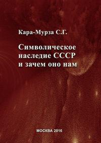 Сергей Кара-Мурза - Символическое наследие СССР и зачем оно нам