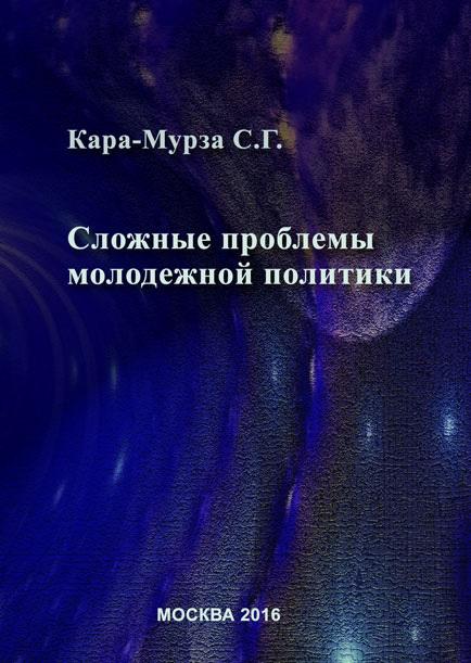 Сергей Кара-Мурза. Сложные проблемы молодежной политики