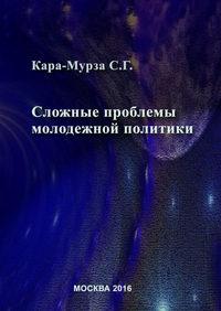 Сергей Кара-Мурза - Сложные проблемы молодежной политики