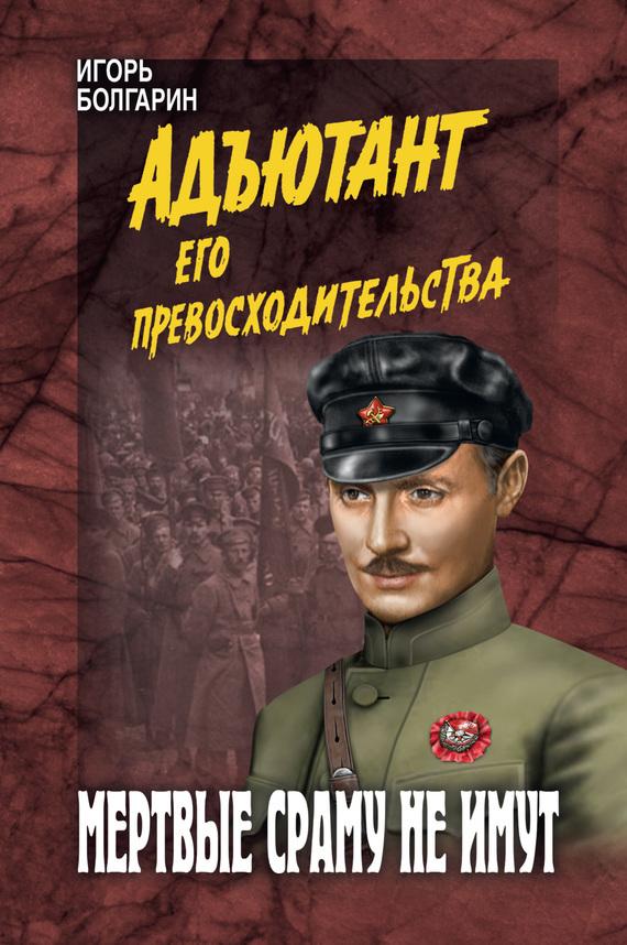 Игорь Болгарин - Мертвые сраму не имут