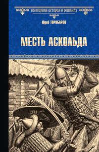 Юрий Торубаров - Месть Аскольда