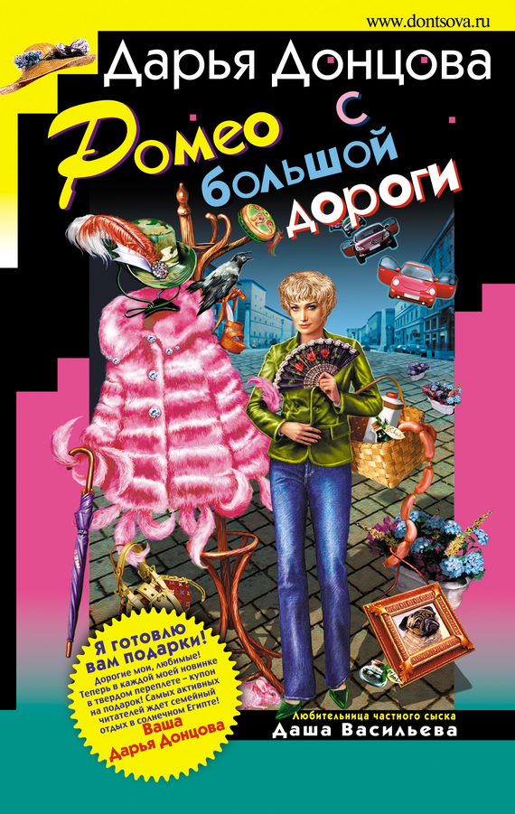 Обложка книги Ромео с большой дороги, автор Дарья Донцова