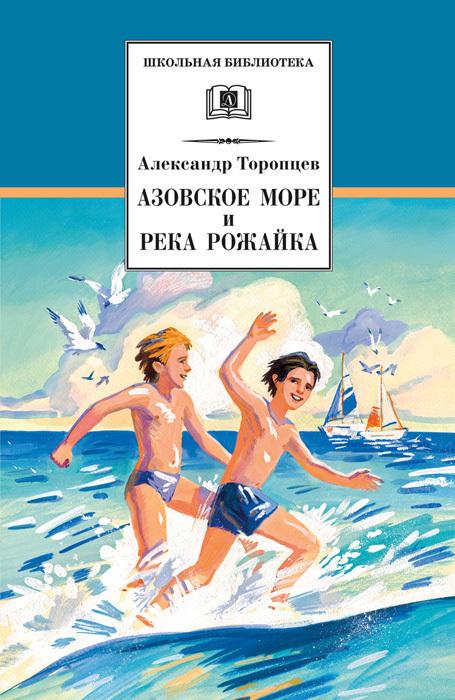 Александр Торопцев Азовское море и река Рожайка (сборник)