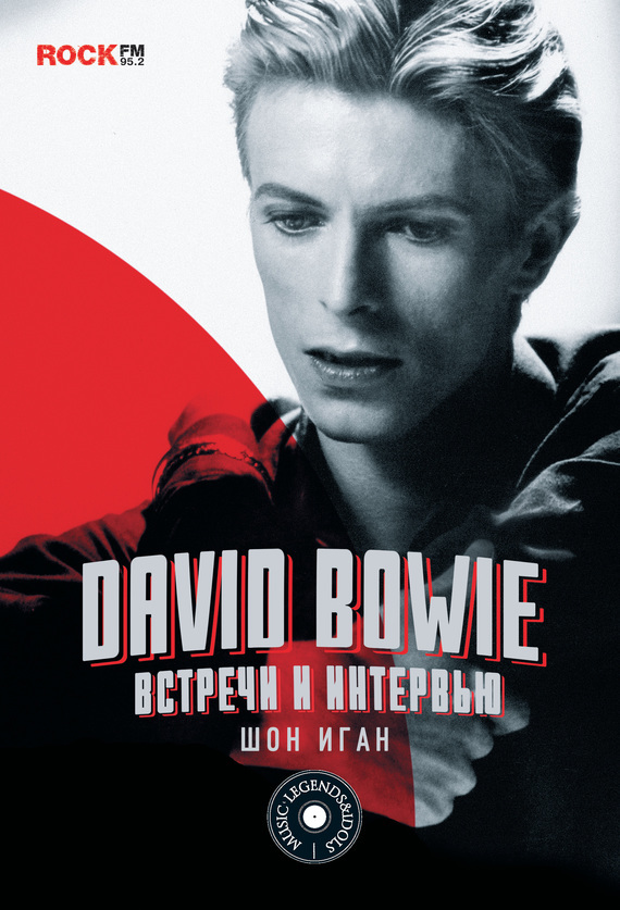 Шон Иган David Bowie: встречи и интервью