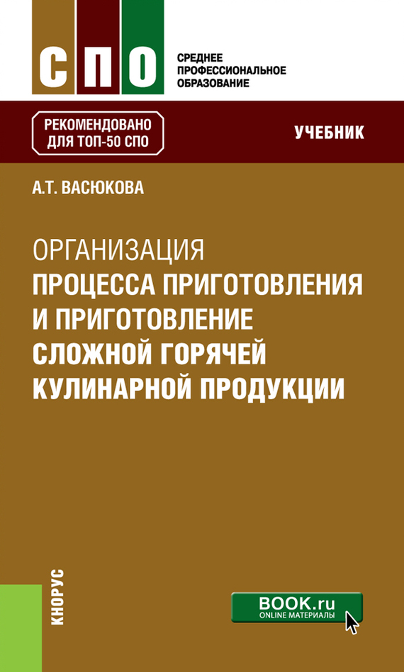 Анна Васюкова Организация процесса приготовления и приготовление сложной горячей кулинарной продукции