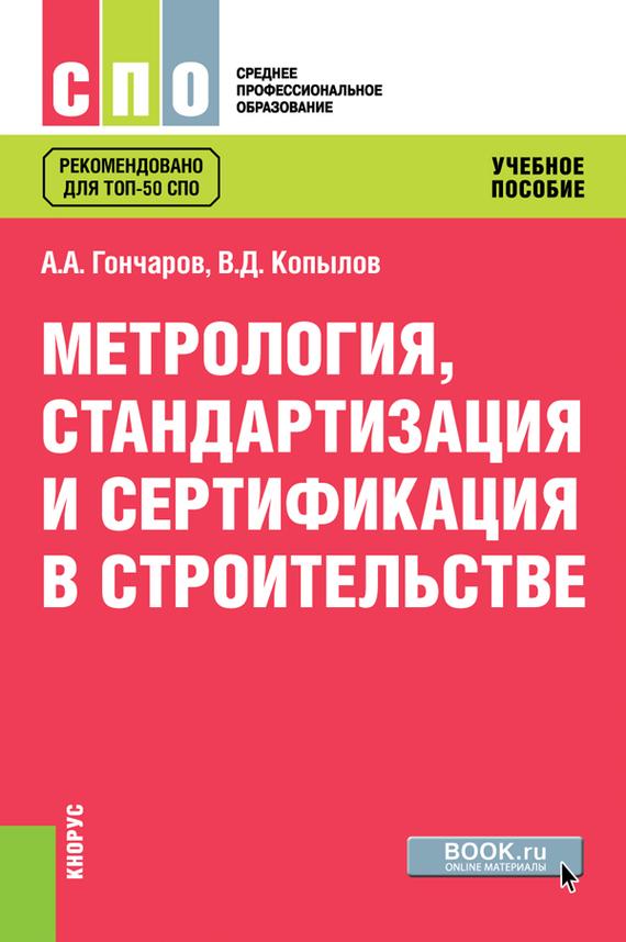 Анатолий Гончаров Метрология, стандартизация и сертификация в строительстве метрология стандартизация и сертификация в сфере туризма